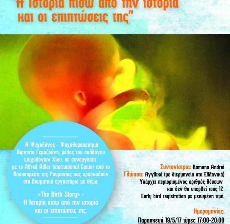 birth story workshop chios